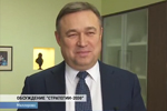 "Стратегия-2030 и развитие ООО ""Амилко"""