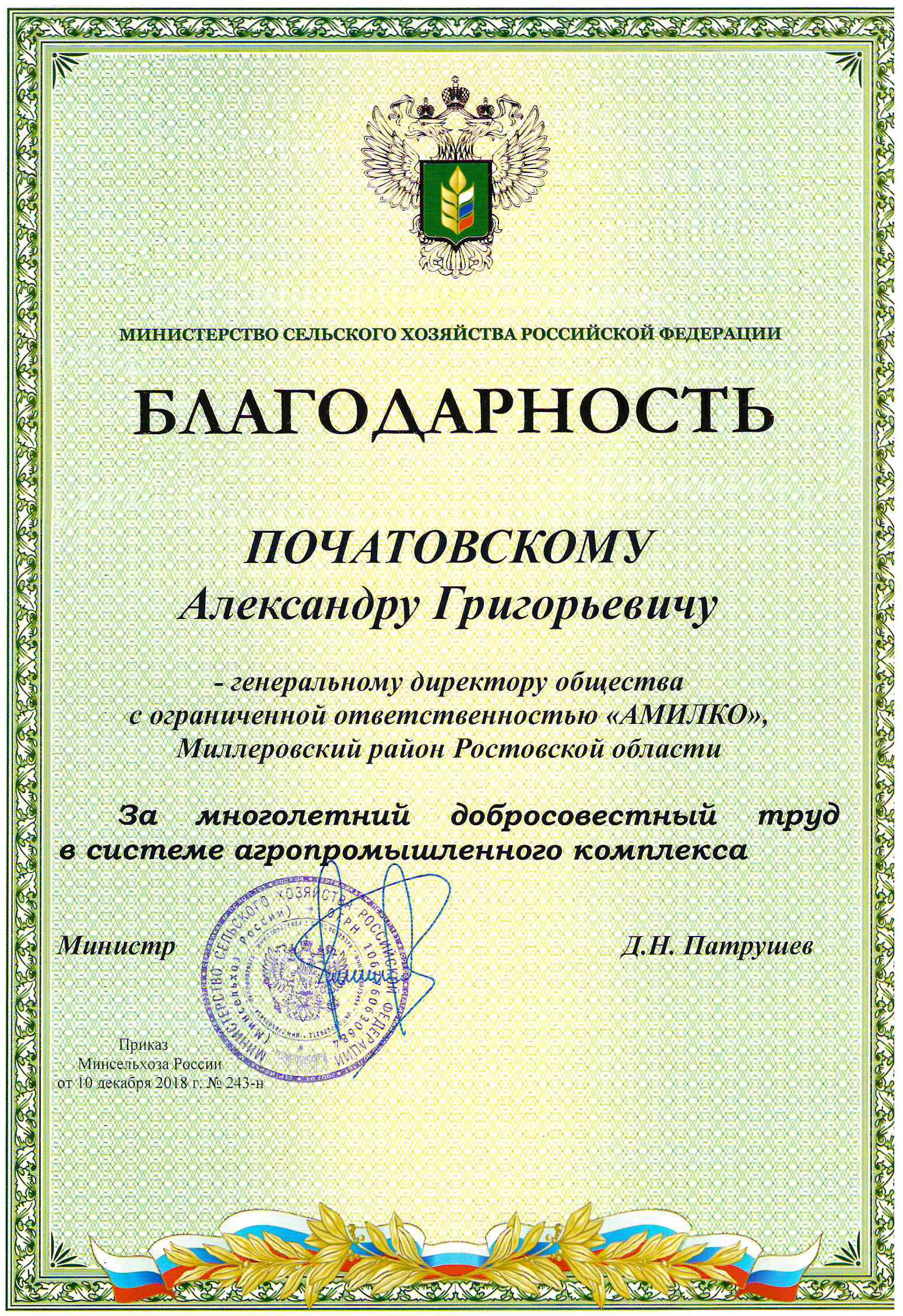 Благодарность от министра сельского хозяйства Д.Н. Патрушева